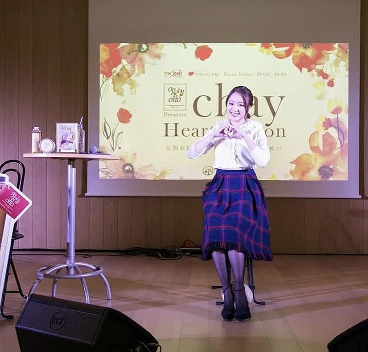 画像3: 12/20 oggi otto presents chay Heart Station♪