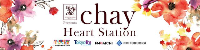 画像1: 6/19 oggi otto presents chay Heart Station♪