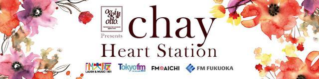 画像1: 6/26 oggi otto presents chay Heart Station♪