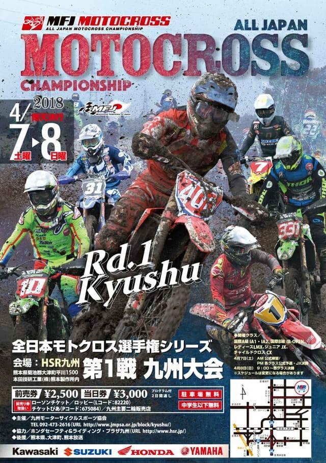画像: 2018 全日本モトクロス選手権【開催日程】