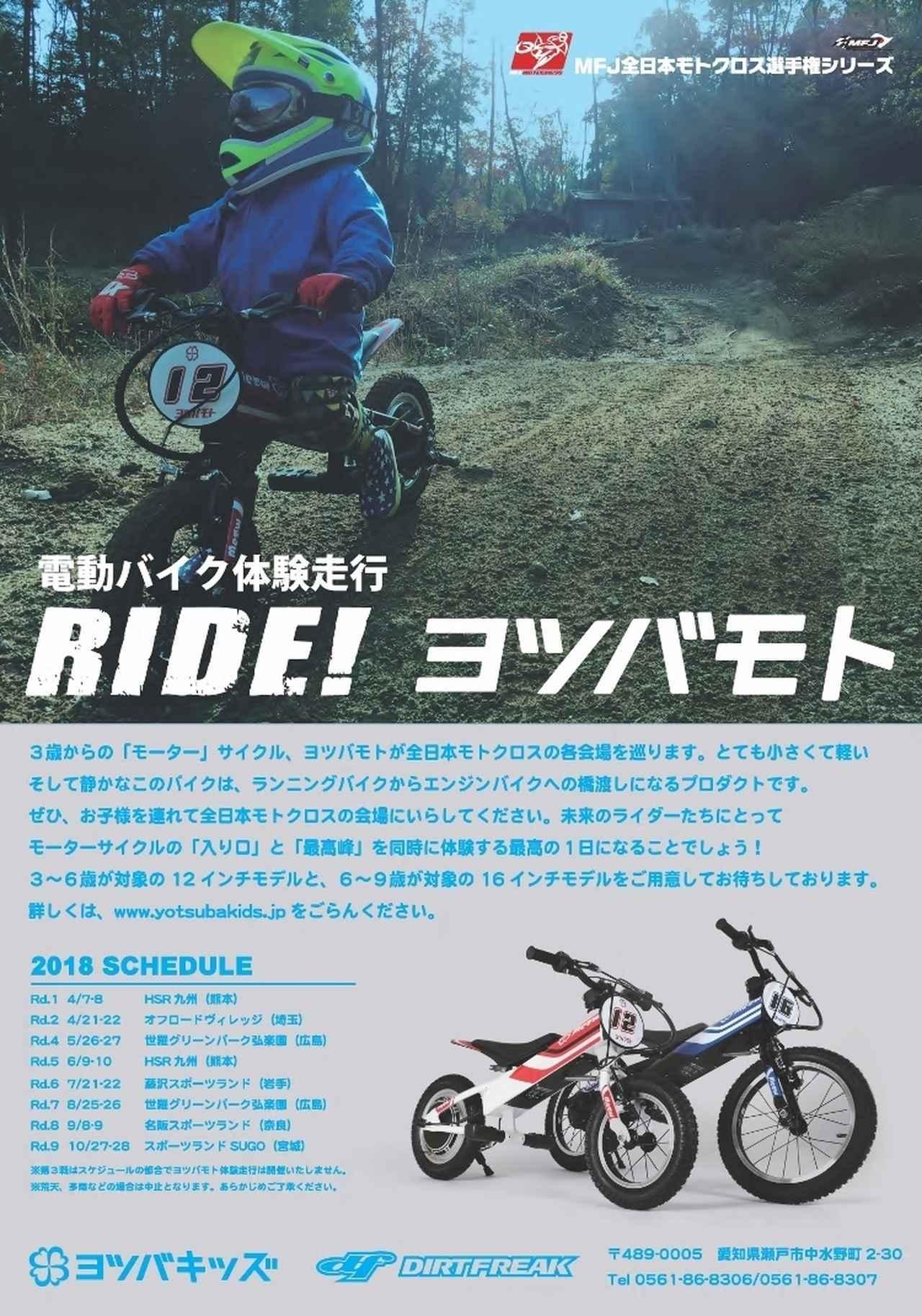 画像: 「ヨツバモト」の体験走行会を全日本モトクロスの会場で開催