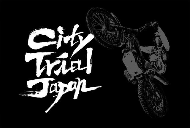 画像: City Trial Japan 2018 in Osaka|アジア初のCity Trialを大阪に。