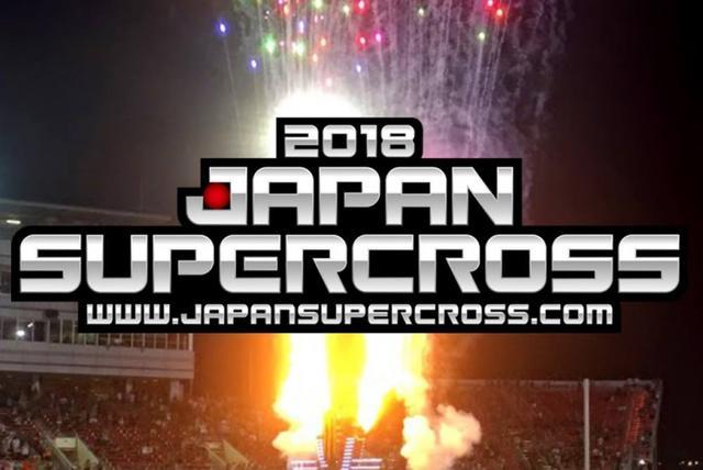 画像: 20年ぶりのジャパンスーパークロスが開催発表