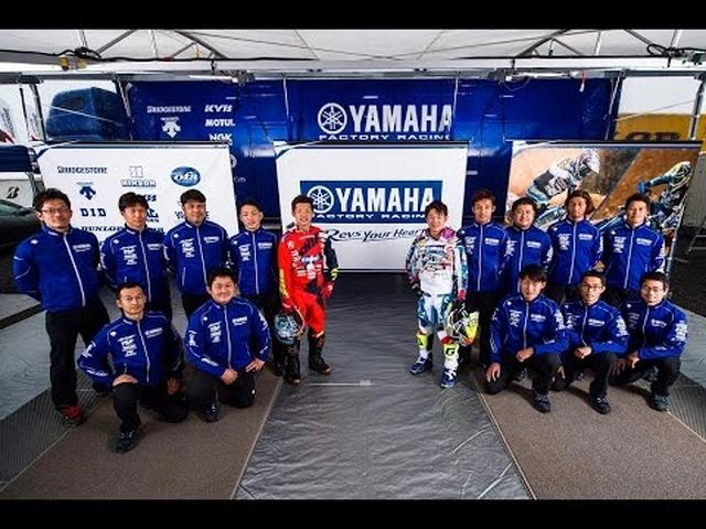 画像: YAMAHA FACTORY RACING TEAM(モトクロス) youtu.be