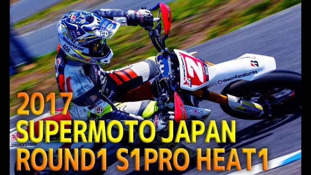 画像: 2017 MFJ SUPERMOTO JAPAN Round1 S1PRO Heat1 Okegawa sportsland Saitama Pref. youtu.be