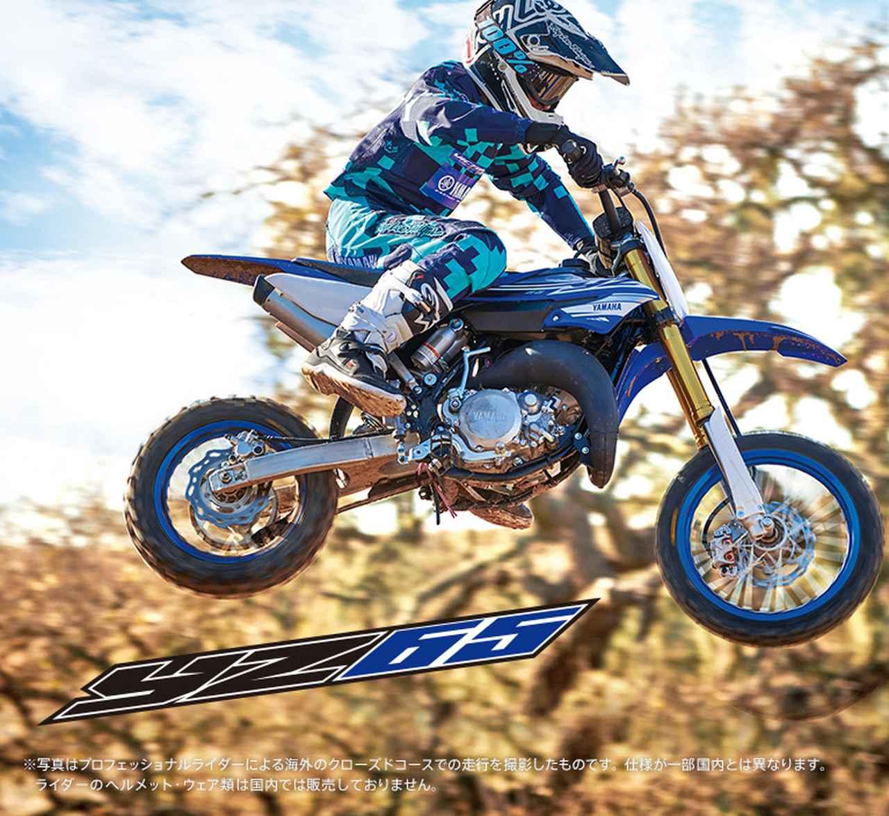 画像: YZ65 - バイク・スクーター|ヤマハ発動機株式会社