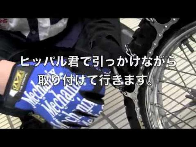 画像: バイク用スノータイヤチェーンの装着 youtu.be