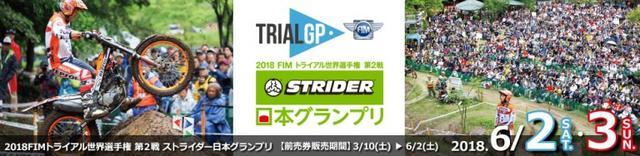 画像: トライアル世界選手権Rd.2ストライダー日本グランプリ3月10日から前売り券