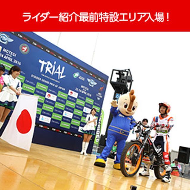画像: 2018 FIMトライアル世界選手権 第2戦 ストライダー日本グランプリ | ツインリンクもてぎ