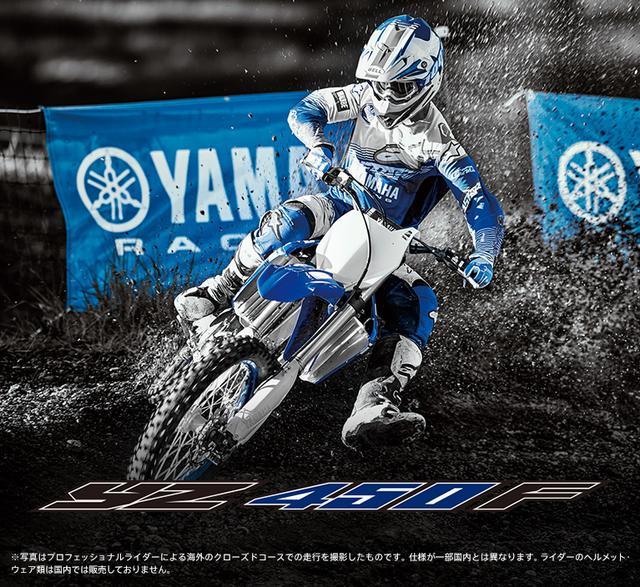 画像: YZ450F - バイク・スクーター|ヤマハ発動機株式会社
