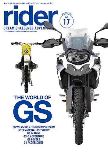 """画像: """"乗る""""モチベーションを創る雑誌「rider」の最新号はGSにフィーチャー"""