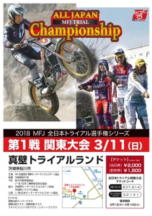 画像: 2018全日本トライアル選手権シリーズRd.1関東大会の観戦情報