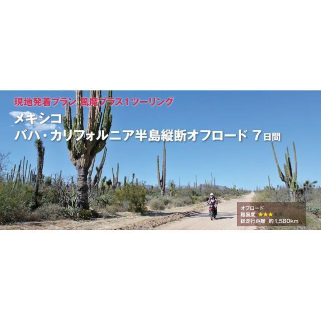 画像: 風魔×道祖神 バハ・カリフォルニア半島縦断オフロードツアー