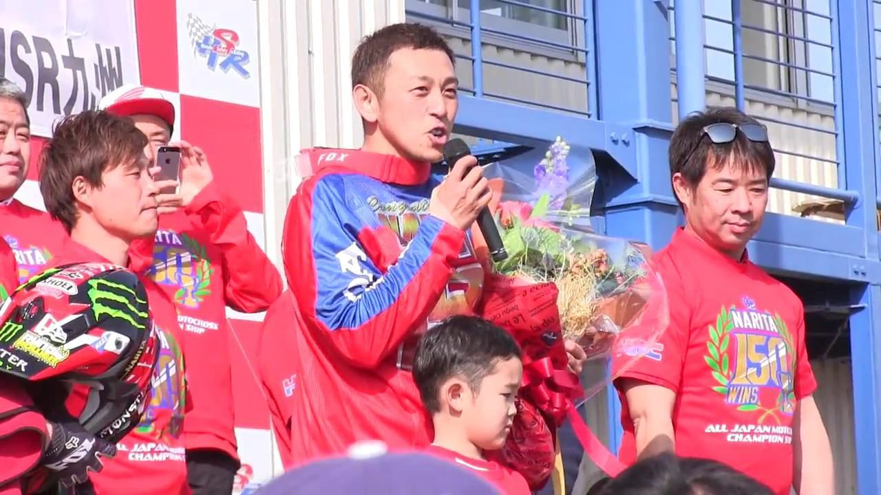 画像: DirtSports 成田亮 150勝記念セレモニー youtu.be