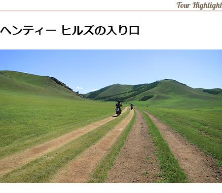 画像: クルーズ|童心に還る旅|モンゴル|ヘンティー・フラワートレック|メイン