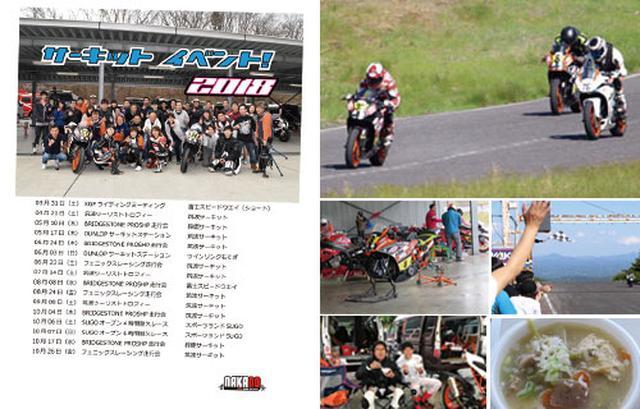 画像: KTM中野 | KTM NAKANO
