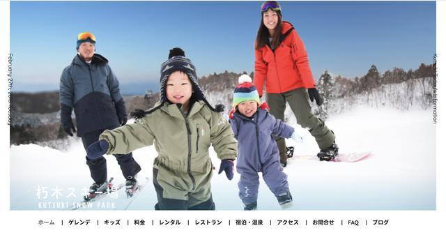 画像: 朽木スキー場 – 朽木スキー場公式webサイト|滋賀県高島市にある、ファミリー、初心者に大人気のスキー場です。
