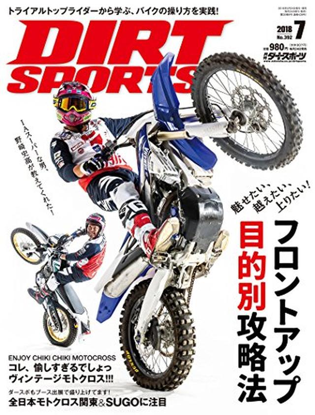画像: DIRT SPORTS (ダートスポーツ) 2018年 7月号 [雑誌] | |本 | 通販 | Amazon