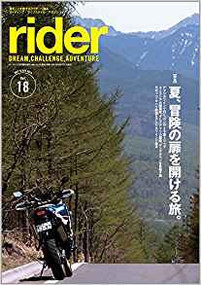 画像: rider (ライダー) Vol.18 [雑誌] (オートバイ 2018年7月号臨時増刊) | BAJABROTHERS.COM |本 | 通販 | Amazon