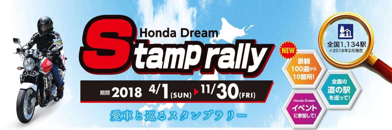 画像1: Honda Dream NETWORK