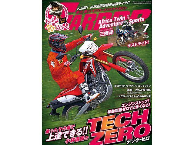 画像1: トレールオフロード雑誌の決定版、GARRRR7月号