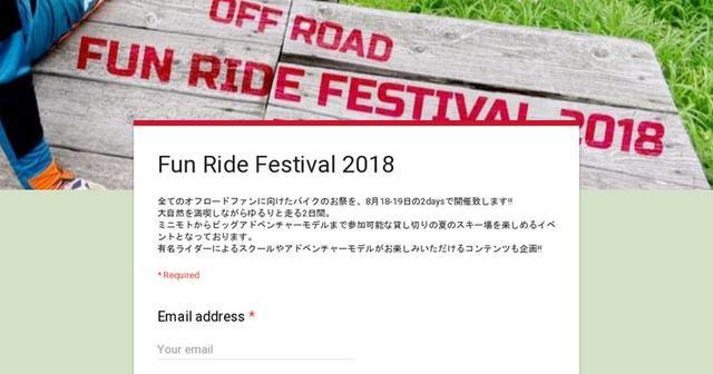 画像1: Fun Ride Festival 2018