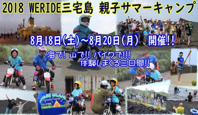 画像: WERIDE 三宅島 親子サマーキャンプ