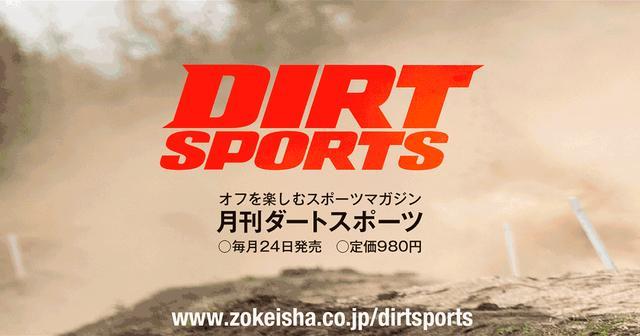 画像: DIRTSPORTS | 月刊ダートスポーツは毎月24日発売! 定価980円