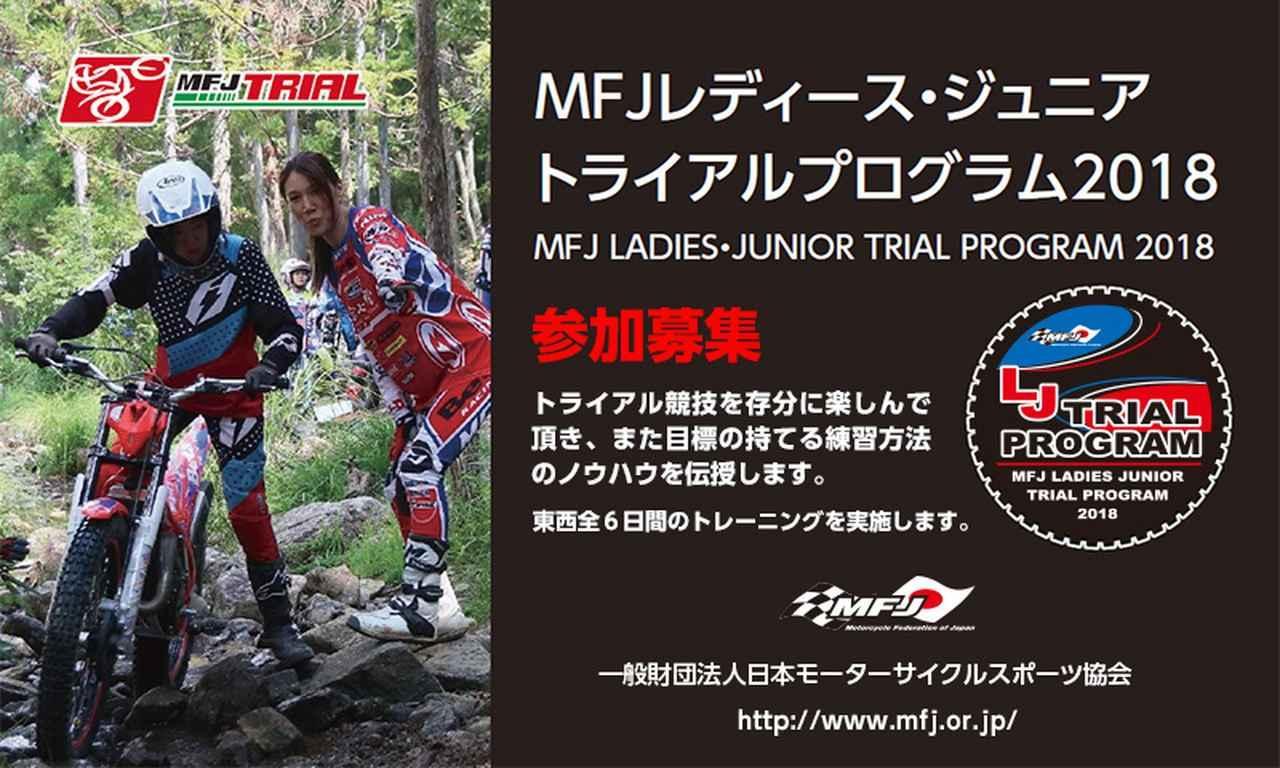 画像: インストラクターは日本一のレディーストライアルライダー