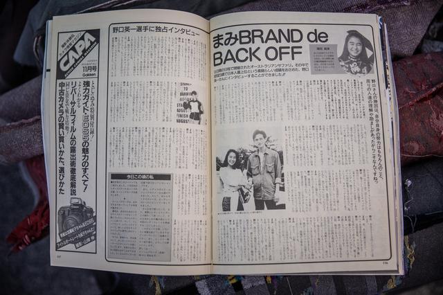 画像: 学研 バックオフ1992年12月号より