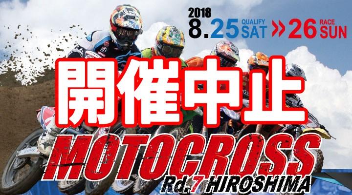 画像: 全日本モトクロス選手権・中国大会が中止