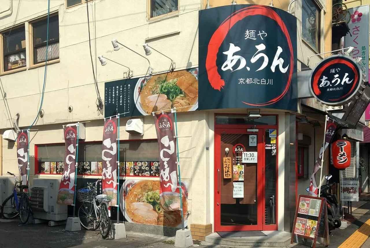 画像2: 写真提供:麺や あ、うん