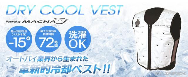 画像: 夏場の熱中症対策決定版!!MACNA DRY COOL VEST(マクナ ドライクールベスト)