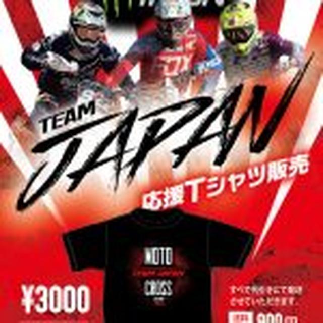 画像: モトクロス・オブ・ネイションズ日本代表応援Tシャツ販売
