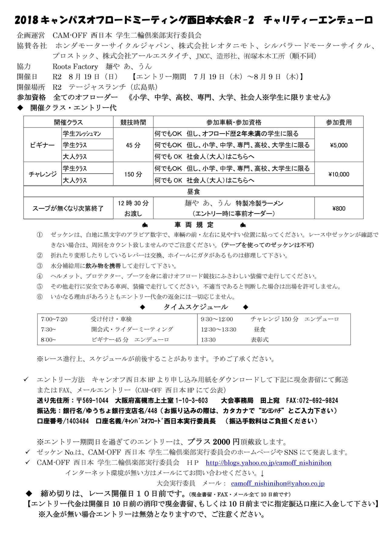 画像: キャンオフ西日本 - Yahoo!ブログ