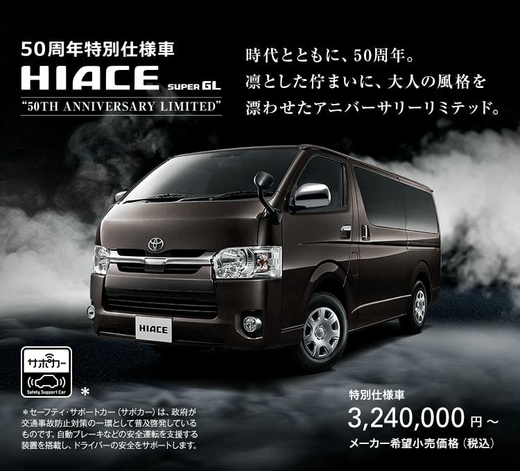 画像: トヨタ ハイエース バン | 価格・グレード | 特別仕様車 50TH ANNIVERSARY LIMITED | トヨタ自動車WEBサイト