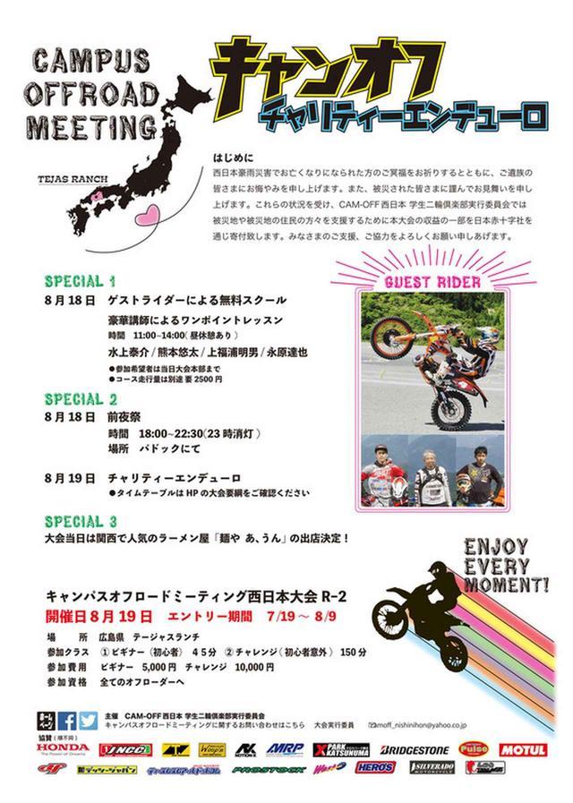 画像: 誰でも参加できる広島でキャンオフ初開催、エントリー締め切りは8月9日マデ。OB・社会人も大歓迎