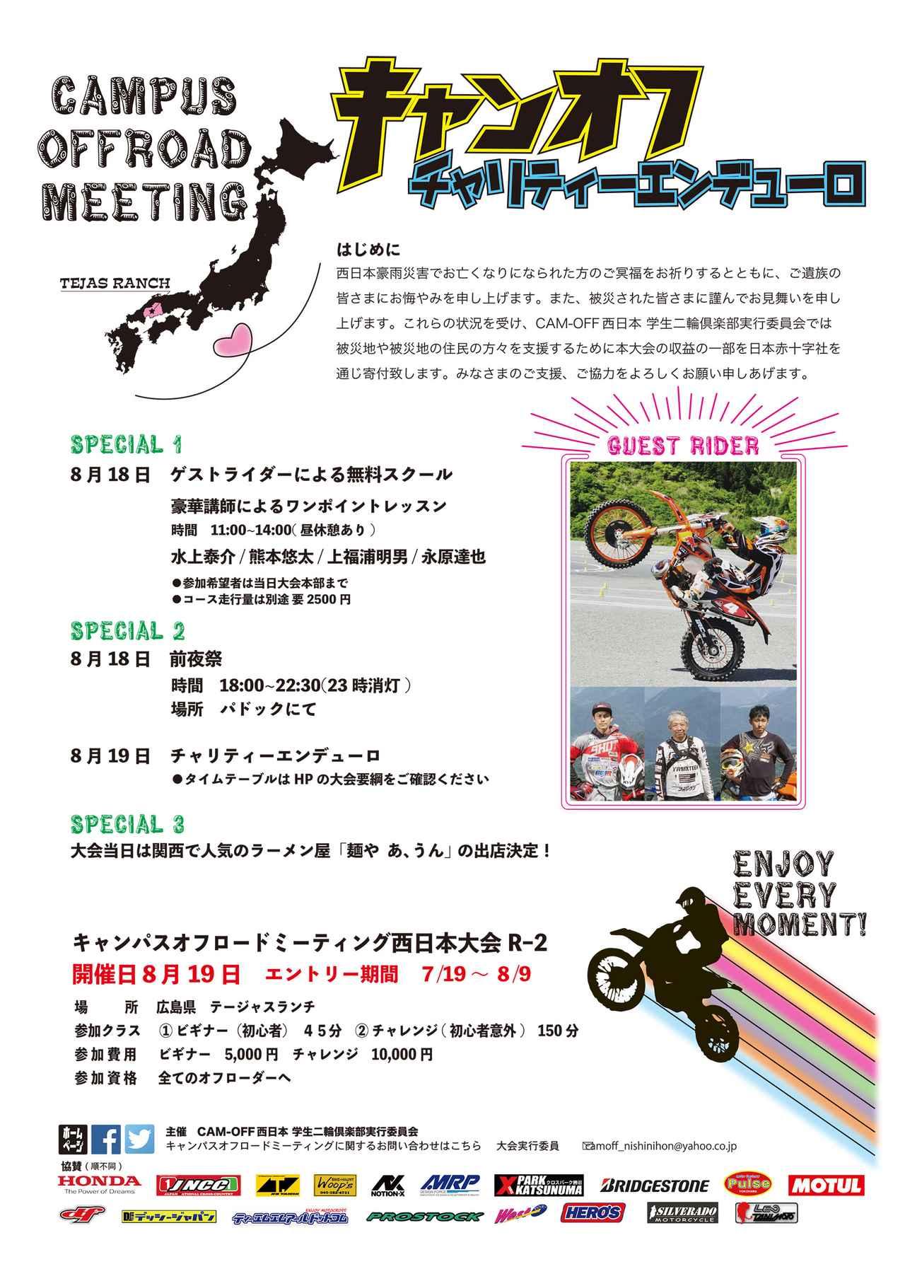 画像: キャンオフR−2 大会要項発表&エントリー開始!!! - キャンオフ西日本