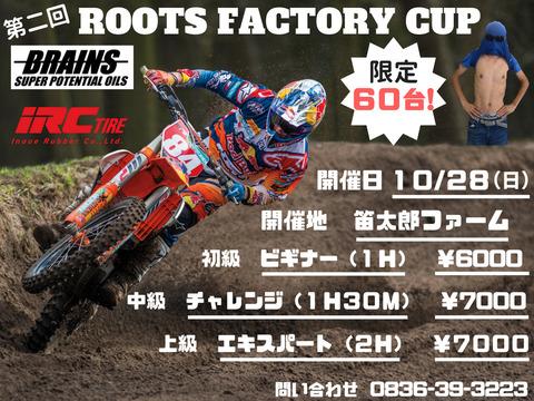 画像: 第二回ルーツファクトリーカップ : Roots Factory