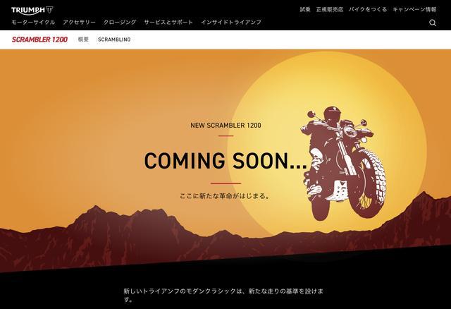 画像1: トライアンフが放つ、1200ccの新しいオートバイとは