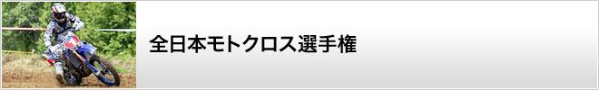 画像: 【2018全日本モトクロス第8戦 近畿大会】台風21号での影響について|日本二輪車普及安全協会近畿ブロック