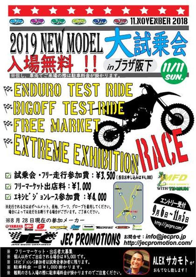 画像: < 2019 モデル オフロードバイク大試乗会 in プラザ阪下 >エントリ―開始