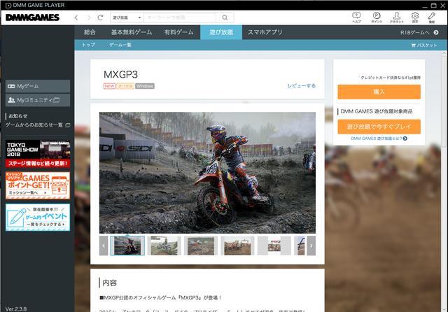 画像: 話題のゲーム、MXGP3が無料で遊べるらしい