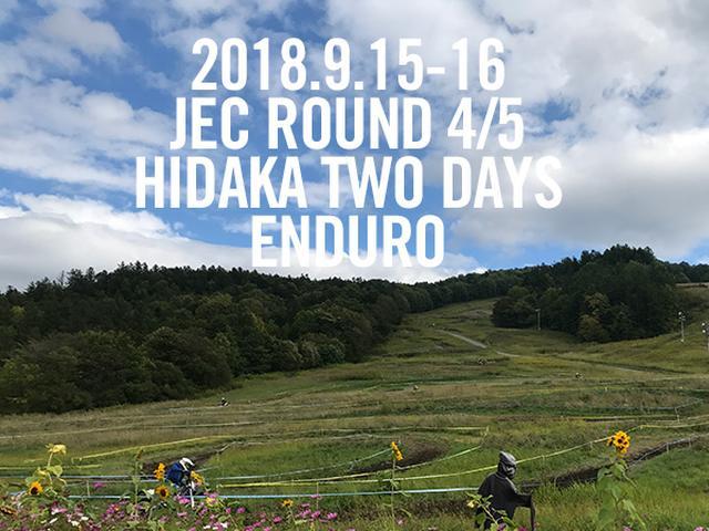 画像: <2018年 MFJ 全日本エンデューロ選手権シリーズ HTDE>大会情報