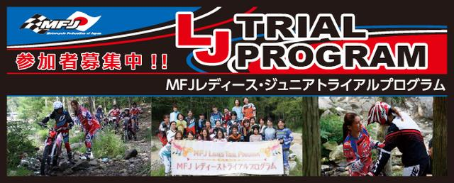 画像: MFJ Online Magazine:日本モーターサイクルスポーツ協会