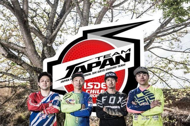 画像: オフロードバイクのオリンピック「ISDE」に、日本代表チームで参戦したい