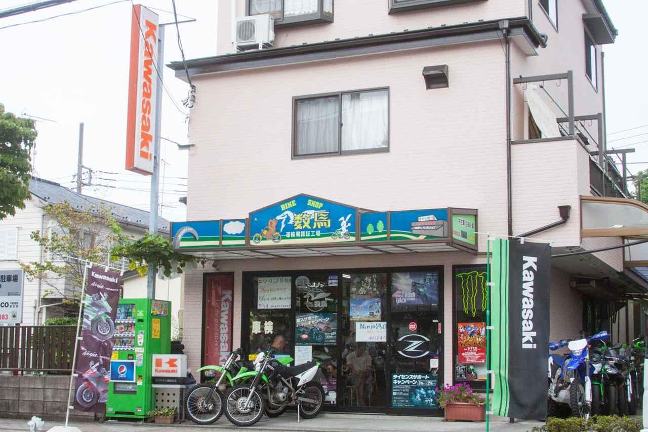 画像: いいおみせ「バイク以外も一緒に楽しめるアットホームなお店、バイクショップ数馬」