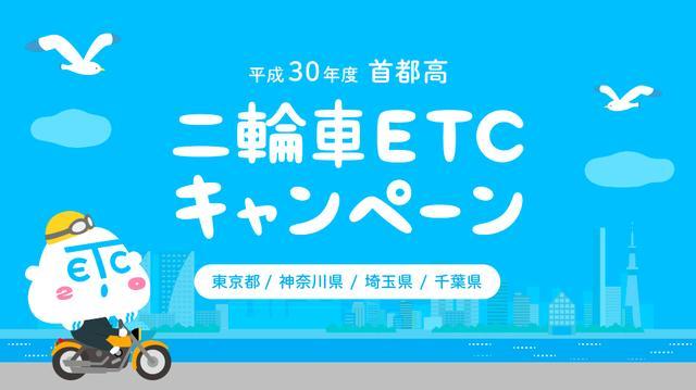画像: 平成30年度首都高二輪車ETCキャンペーン | ETC2.0くん PORTAL SITE
