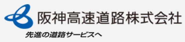 画像: 阪神高速二輪車ETCキャンペーン事務局 TEL 06-6448-1105