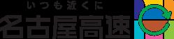 画像: 名古屋高速二輪車ETCキャンペーン事務局 TEL 0570-017-758(もしくは03-6262-7127